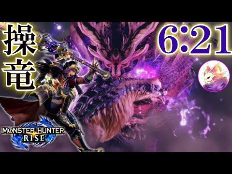 【MHRize】マガイマガド太刀操竜6:21 / Magnamalo Long Sword & Double Ride Wyvern
