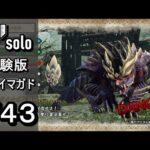 [MHRise Demo]マガイマガド スラアク ソロ 7'43/Magnamalo Switch Axe Solo