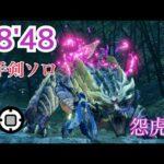 【MH:RISE DEMO】怨虎竜 マガイマガド 片手剣ソロ 08'48/ Magnamalo Sword and Shield Solo (モンスターハンターライズ体験版)