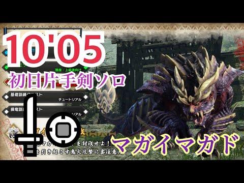 【MH:RISE DEMO】怨虎竜 マガイマガド 片手剣ソロ 10'05 / Magnamalo Sword and Shield Solo (モンスターハンターライズ体験版)