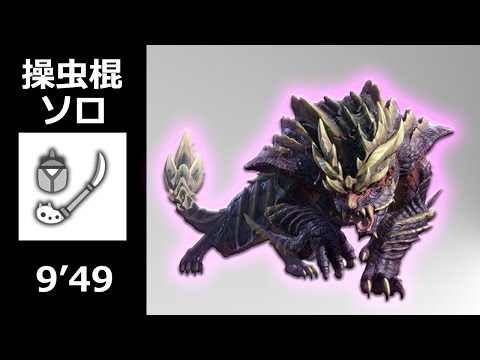 【MHRise:β】 マガイマガド 操虫棍 ソロ 9'49 / Magnamalo Insect Glaive solo (Area12)