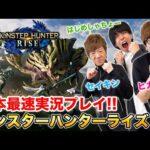 モンハンライズを日本最速実況プレイで大暴れ!【ヒカキン&セイキン &はじめしゃちょー】【モンスターハンターライズ】【Nintendo Switch】
