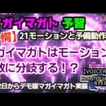マガイマガト『予習』21モーション/マガイマガトは完全に上位的な動き…! 2021/3/11版【VOICEROID】【MH Rise】