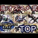 【モンハンライズ】最強 オススメ 武器種 ランキング TOP3【MHRise モンスターハンター】