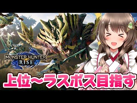 【モンハンライズ】ソロで集会所の上位からラスボス目指してライトボウガンで攻略していくぞ~!【Monster Hunter Rise VTuber Live ライブ配信中】