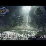 【モンハンライズ】環境生物の生態 / 大社跡【字幕あり】