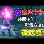 【MHRise】マガイマガドの鬼火やられの攻略・検証(モンハンライズ体験版ver2)