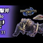 【MHRise Demo】斬擊斧 solo 怨虎龍 12'31 | マガイマガド Magnamalo Switch Axe Solo