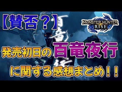 【賛否?】『モンハンライズ』発売初日の「百竜夜行」に関する感想まとめ!!