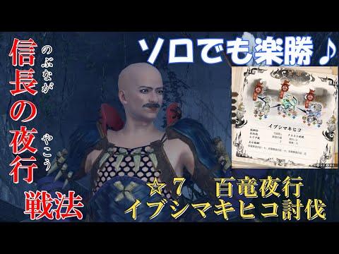 【モンハンライズ】百竜夜行 イブシマキヒコ 装備問わずソロで楽勝攻略の戦法!!