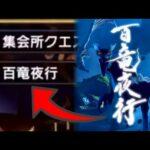 【モンハンライズ】百竜夜行はギルクエのように独立したクエスト!!その他、細かい新情報の考察
