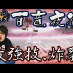 【モンハンテライズ】百竜夜行でとんでもねえバケモンが出現した【モンスターハンターライズ】3狩目
