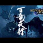【MHRise】モンハンライズ 百竜夜行〜反撃の狼煙 BGM Rampage theme OST