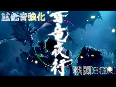 【MHrise】高音質 百竜夜行 戦闘BGM 重低音強化