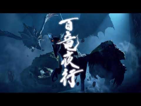 【モンハンライズBGM】百竜夜行 戦闘曲【作業用】