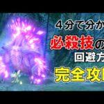 【MHRise】マガイマガドの必殺技の避け方を完全攻略!!(モンハンライズ体験版ver2)