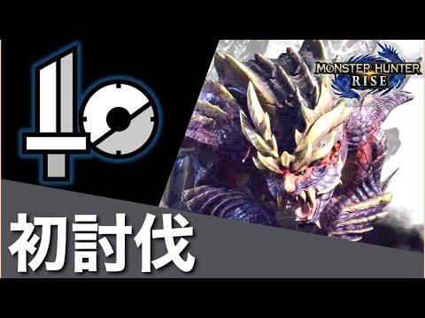 【MHRise:D】マガイマガド初討伐!片手剣ソロ【片手剣】