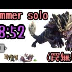 【MHRise Demo】マガイマガド ハンマー ソロ 08:52/Magnamalo hammer solo