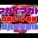 【モンハンライズ】マガイマガト安定ルート模索→マルチ【双剣】