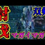 【MHRise】初日で絶望的強さのマガイマガトを討伐する男【双剣】