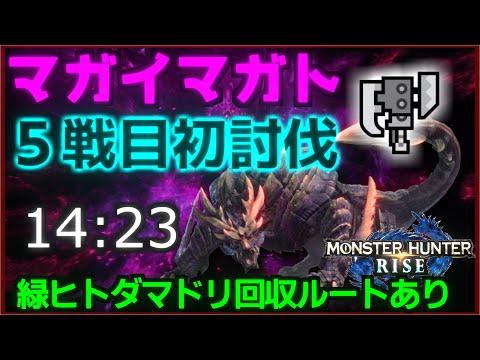 マガイマガト初討伐 14:23 スラッシュアックス  開始5戦目【MH Rise】
