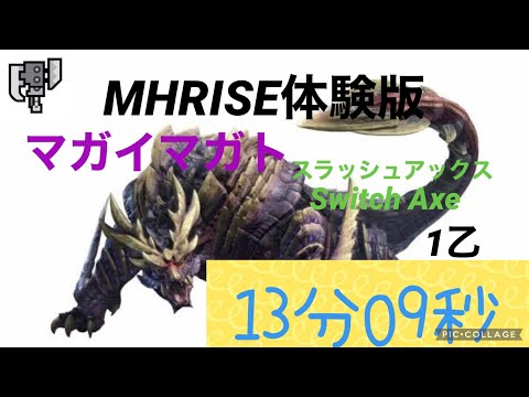 [MHRISE体験版]マガイマガト 討伐 スラアク ソロ 1乙 13分09秒