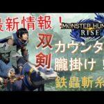 【モンハンライズ】双剣プレイ動画!【モンスターハンターライズ】MHrise