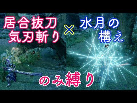 【モンハンライズ】美しい剣技!? 水月の構え、居合抜刀気刃斬りのみ縛りプレイ