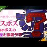 【MHRise考察】ラスボス古龍の予想! – モンハン考察