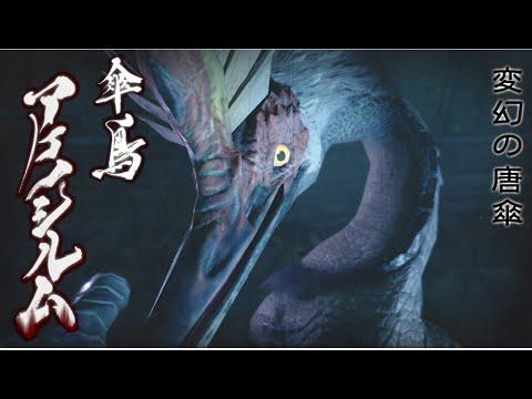 【モンハンライズ】新モンス「アケノシルム」登場シーン【モンスターハンターライズ】