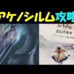 【モンハンライズ】 アケノシルム攻略 〔変幻の唐傘〕 緊急クエスト 【モンスターハンターライズ】