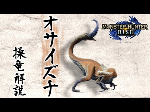オサイズチ 操竜コマンド解説【モンスターハンターライズ】