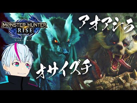 【MHRise】モンハンライズ始動!オサイズチ、アオアシラを狩る!