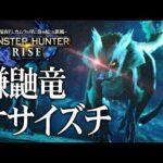 #2【モンスターハンターライズ/高画質】「鎌鼬竜オサイズチ」攻略【MHRISE】