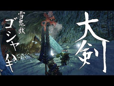 【モンハンライズ】大剣しか勝たん 雪鬼獣ゴシャハギ