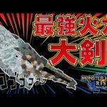【MHRise】ゴシャハギの大剣が最強な理由【モンスターハンターライズ】