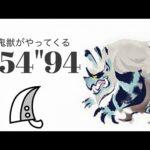 MHRise ゴシャハギ 大剣ソロ 5'54″94 雪鬼獣がやってくる/Goss Harag Greatsword solo