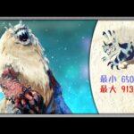 【MHRise】ゴシャハギの最小/最大金冠