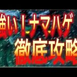 【モンハンライズ】初見でも簡単に!ゴシャハギ楽に討伐できる!!解説