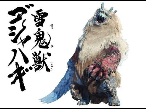 【MHRise】 雪鬼獣ゴシャハギ