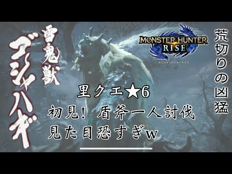 【MHRise】初見!雷鬼獣ゴシャハギ👹里クエ★6、チャージアックスソロ🪓モンハンライズ
