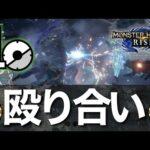 【MHRise】爽快!「滅・昇竜撃」で殴り合うならゴシャハギが熱い!【片手剣】