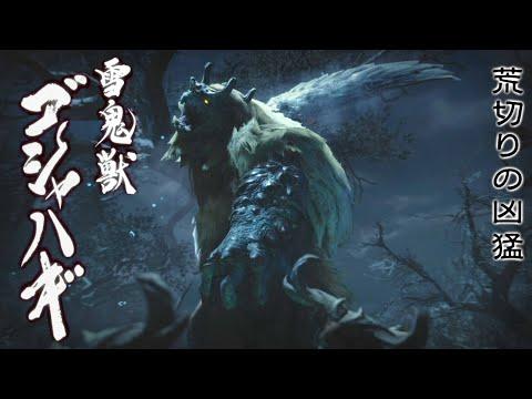 【MHRise】雪鬼獣ゴシャハギ 登場ムービー