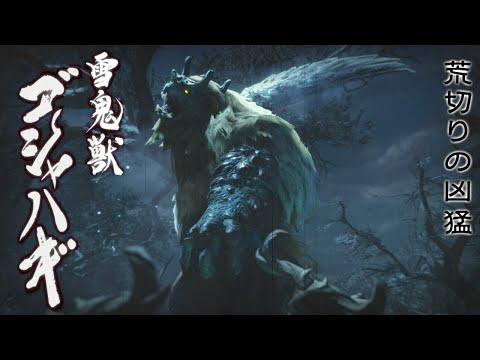 [MHR]モンハンライズ ゴシャハギ 生態ムービー/  魔物獵人崛起 雪鬼獸 生態影片 [1080P]