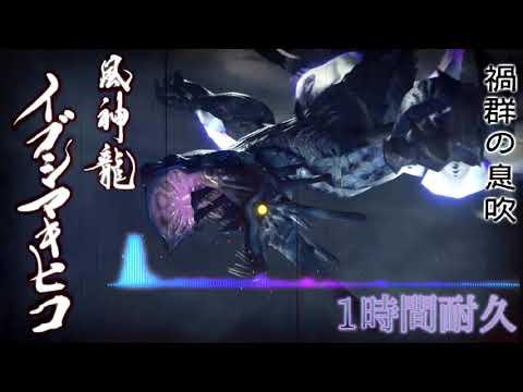 【MHrise】高音質 イブシマキヒコ 戦闘bgm 1時間耐久