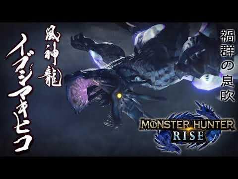 【MHRise:OST】風神龍イブシマキヒコ – 戦闘BGM / Ibushi – Theme
