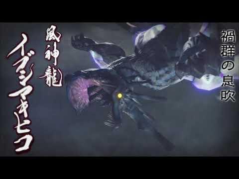 【MHRise/BGM】高音質 風神龍 イブシマキヒコ 戦闘曲/Wind Serpent Ibushi Battle Thema