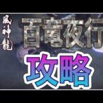 【モンハンライズ】初イブシマキヒコ討伐!!百竜夜行!