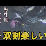 双剣たのしっ!風神龍イブシマキヒコ – モンスターハンターライズMHrise【YU】