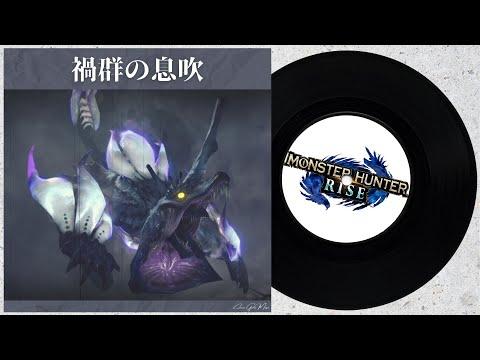 【モンハンライズ BGM】禍群の息吹 (イブシマキヒコ 戦闘曲) | MHRise OST – Breath of Ire (Wind Serpent Ibushi Battle Theme)